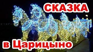 Смотреть видео Новогодняя Москва 2020. Парк Царицыно - Куда сходить в Москве онлайн