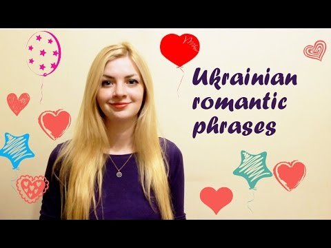 Ukrainian romantic phrases
