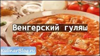 Рецепт Венгерский гуляш