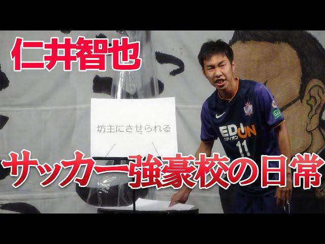 #仁井智也 #すっとこどっこい 現役サッカーコーチの『サッカー強豪校の日常』