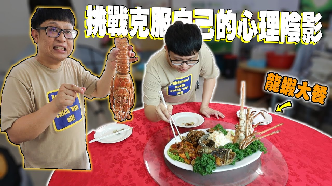 挑戰自我! !讓大廚烹飪龍蝦海鮮大餐能克服多年來怕海鮮腥味的心理障礙? ?話說...原來龍蝦也是蠻腥的...