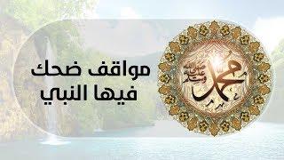 مواقف ضحك فيها النبي صلي الله عليه وسلم