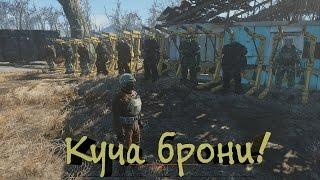 Fallout 4 Где найти силовую броню