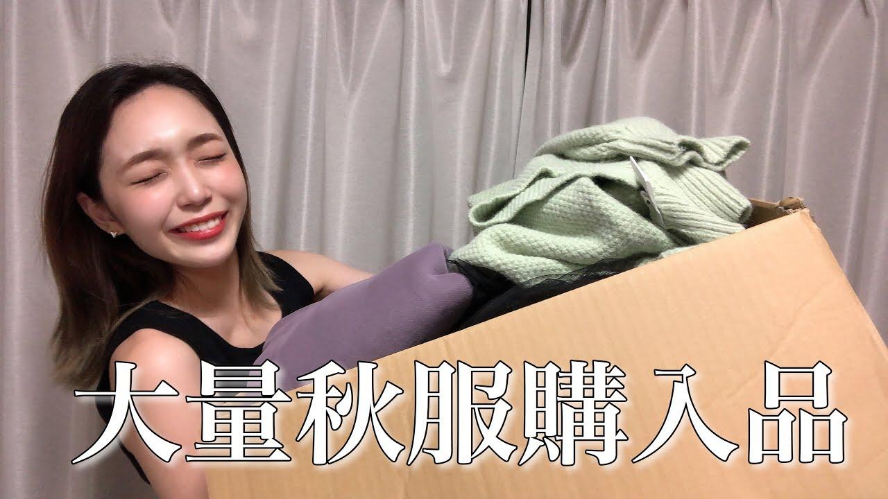 【激安】秋服大量に購入したら可愛すぎた!!!!