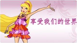 魔法俏佳人-仙子频道 - Winx Club - Fairy Channel thumbnail
