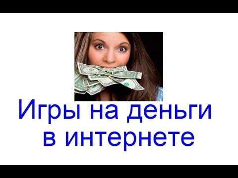 Видео Казино с бонусами за регистрацию