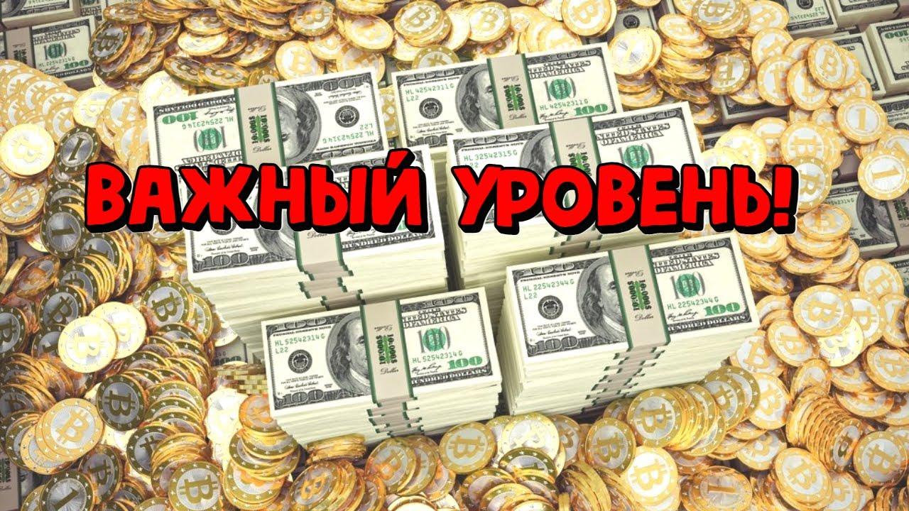 Биткоин прогноз Криптовалюта, BTC, ZIL, ENJ, XVG, FIL, FET, BAND