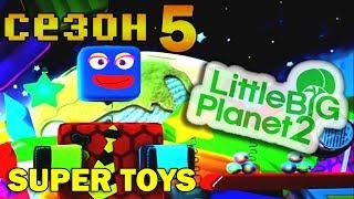 с. 5 ч. 93 LittleBigPlanet 2 з кішкою - Супер іграшки