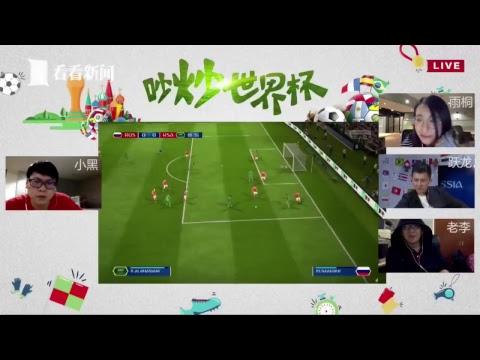 正在直播:吵炒世界杯 | 2018世界杯揭幕战东道主俄罗斯VS沙特比赛预测