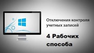 видео Контроль учетных записей Windows 10