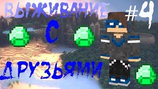 Minecraft: Выживание с друзьями #4