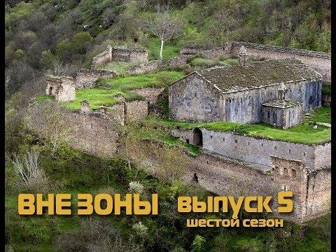 ВНЕ ЗОНЫ. Сюникская область Армении.
