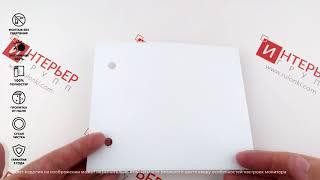 Рулонные шторы Респект блэкаут белый - обзор ткани за 1 минуту от Rulonki.com