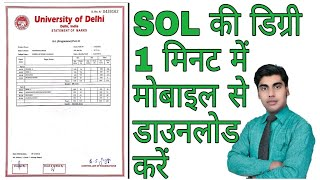 SOL की डिग्री मोबाइल से डाउनलोड करें । Download SOL BA Degree   Download SOL Mark sheet   sartaz sir