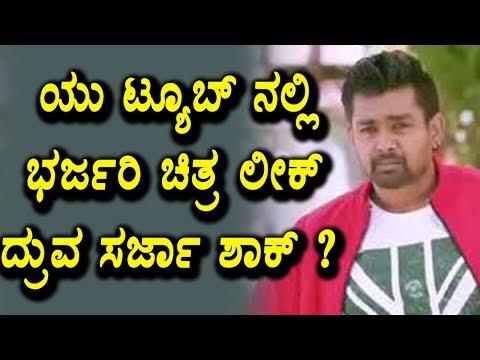 Bharjari Full Movie Leaked In Youtube | Bharjari Movie Piracy In Internet | Top Kannada TV