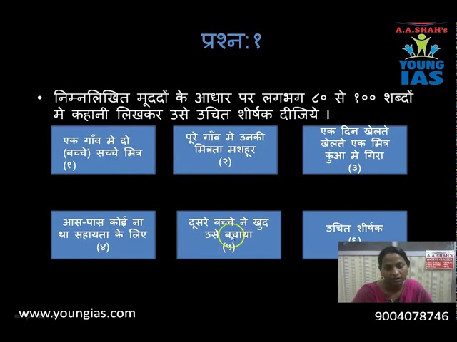10th Std SSC Board - Hindi Grammar - Story Writing कहानी लेखन