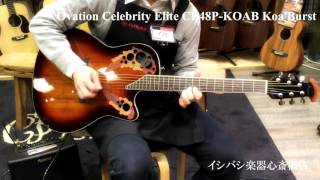 ovation オベーション celebrity elite ce48p koab koa burst イシバシ楽器心斎橋店