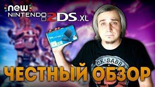 New Nintendo 2DSXL - Честный обзор
