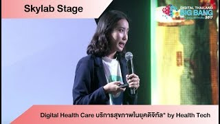 Digital Health Care บริการสุขภาพในยุคดิจิทัล by Health Tech
