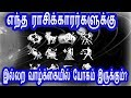 Tamil|Tamil Rasi|Tamil Rasi Palan|Tamil Rasi Palan Today|Tamil Rasi Palan 2017|Tamil Jothidam|