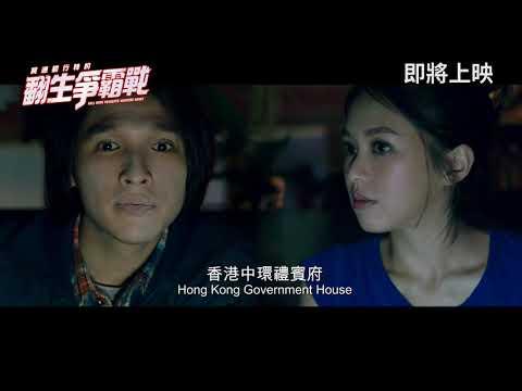 冥通銀行特約:翻生爭霸戰 (Hell Bank Presents: Running Ghost)電影預告