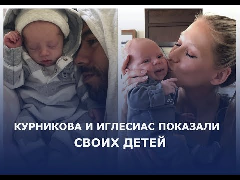 Иглесиас и Курникова показали детей! Последние фото