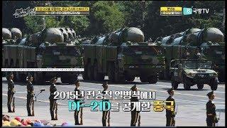 [본게임]13회 세계 최강 미국 위협하는 중국 군사무기 TOP3