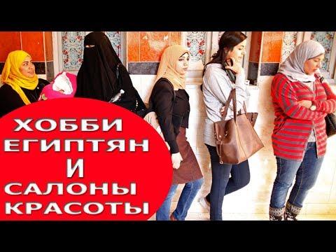 Влог #23. Хобби египтян и салоны красоты в Египте