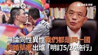無論同性異性我們都是同一國 同婚草案出爐「明訂5/24施行」