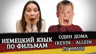 Учим немецкий с помощью фильмов. Фильм «Один дома». Kevin – allein zu Haus.