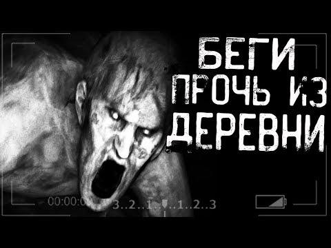 Истории на ночь - Беги прочь из деревни!!!