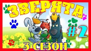 Зверята Все серии - 3 сезон, Сборник № 2 (6- 10 серии)