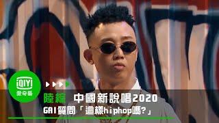 《中國新說唱2020》新官上任三把火?GAI嚴格質問「你覺得這樣hiphop嗎」 愛奇藝台灣站