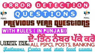 ERROR DETECTION PREVIOUS YEAR QUESTIONS WITH EASY TRICKS