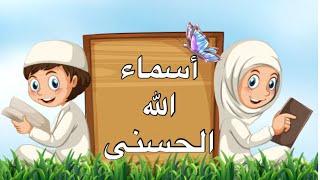أفضل طريقة لسرعة حفظ أسماء الله الحسنى   Names of Allah