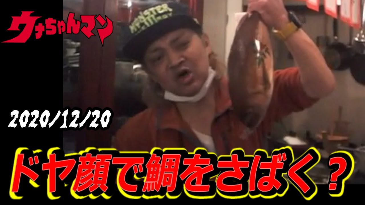 2020 マン ウナ ちゃん 【悲報】人気配信者ウナちゃんマン、マジで死にそう…… │