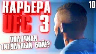 ПОЛУЧИЛИ БОЙ ЗА ТИТУЛ !? ○ UFC 3 ○ КАРЬЕРА [Career Mode] #10