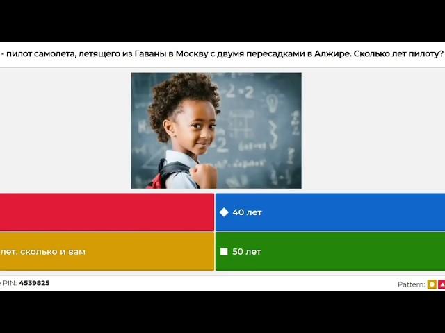 Система тестирования в школах BeBrain