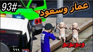 سلسلة - فلم الطفل اليتيم #93|عمار وسعود يسرقون الددسن وسحمي مسكهم - #GTA5