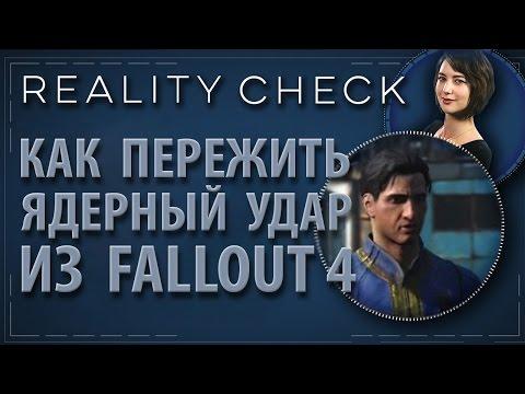 [Проверка реальности] Как пережить ядерный взрыв из Fallout 4?