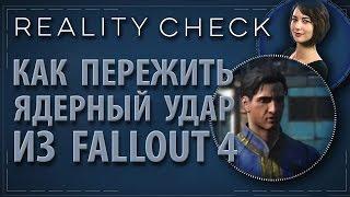 Проверка реальности Как пережить ядерный взрыв из Fallout 4