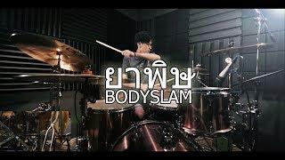 ยาพิษ - Bodyslam | Drum cover | Beammusic