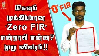 FIR-க்கும் 'ZERO FIR' -க்கும் உள்ள வித்தியாசம் இதுதான்! Theneer Idaivelai Law Series EP-02