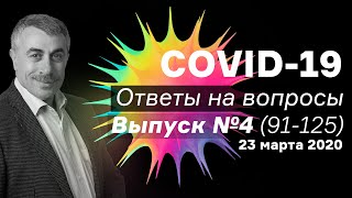 Q and A about COVID-19 / Issue No. 4 (91-125) / 03.23.20 | Dr. Komarovsky