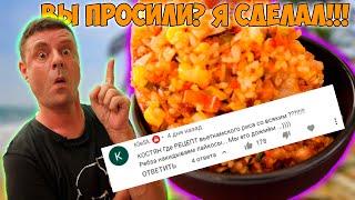 Хрустящий жареный рис по-Вьетнамски!