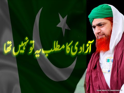 Azadi Ka Matlab Ye to Nahi Tha - 14 August