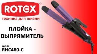 Видеообзор плойки-выпрямителя ROTEX RHC460-C