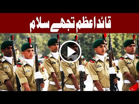 Change Of Guards Ceremony Held At Quaid-e-Azam Mausoleum