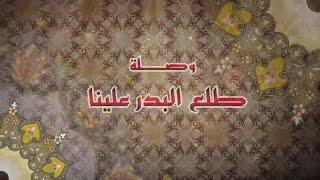 Baha Group - طلـــــــع البـــــــــــــدر علينــــا .. فرقة البهاء