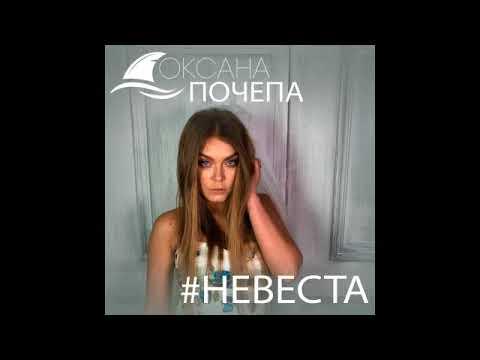 Оксана Почепа - #Невеста